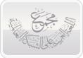 الفتوى (1368): الفرق بين (المُدْخَل) و(المَدْخَل)